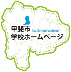 甲斐市学校ホームページ (旧: 甲斐市スクールネット)